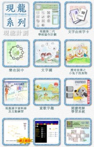 Chinese Character Software Package
