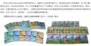 """""""Zhong Wen"""" textbook download 《中文》教材下載"""