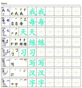 Chinese Character Worksheets and Flashcards