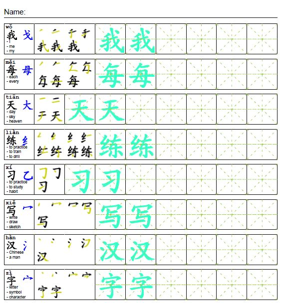 chinese character worksheets and flashcards chinese language culture. Black Bedroom Furniture Sets. Home Design Ideas