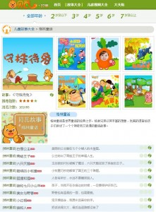 大量故事mp3 – Many mp3 stories for download