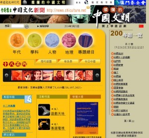 Award-winning Hong Kong Education Website on Chinese culture