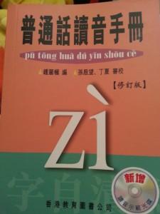 普通話讀音手冊
