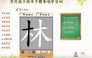 Online Dictionary for stroke order 台灣筆順學習網