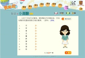 中文大學自學中心普樂網
